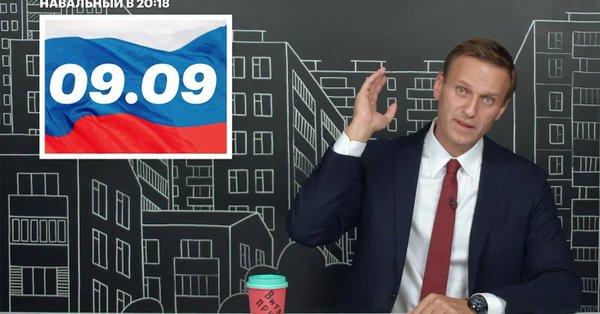Про 9 сентября: Навальный прав