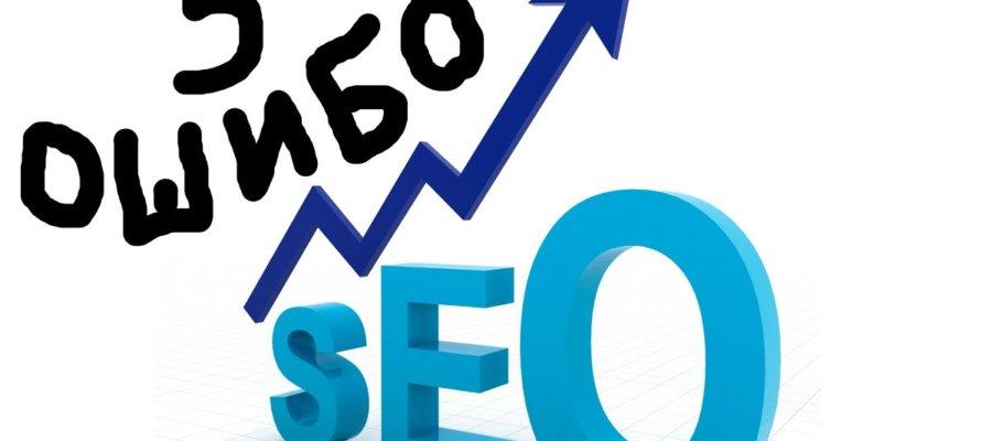 5 SEO-ошибок, которые влекут крах вашего сайта