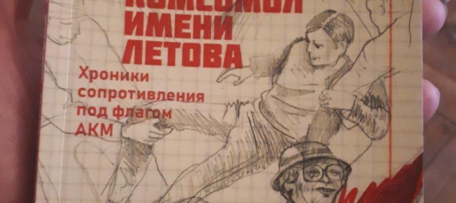 Василий Кузьмин: Комсомол имени Летова