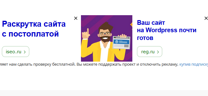 Раскрутка сайта с помощью контекстной рекламы