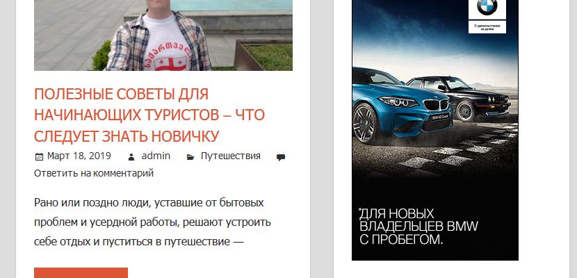 Заработок на своем сайте – контекстная реклама