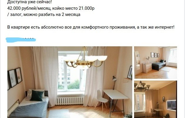 аренда команты в Москве