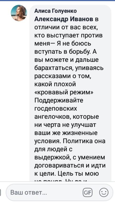Депутат Алиса Голуенко работает на Единую Россию