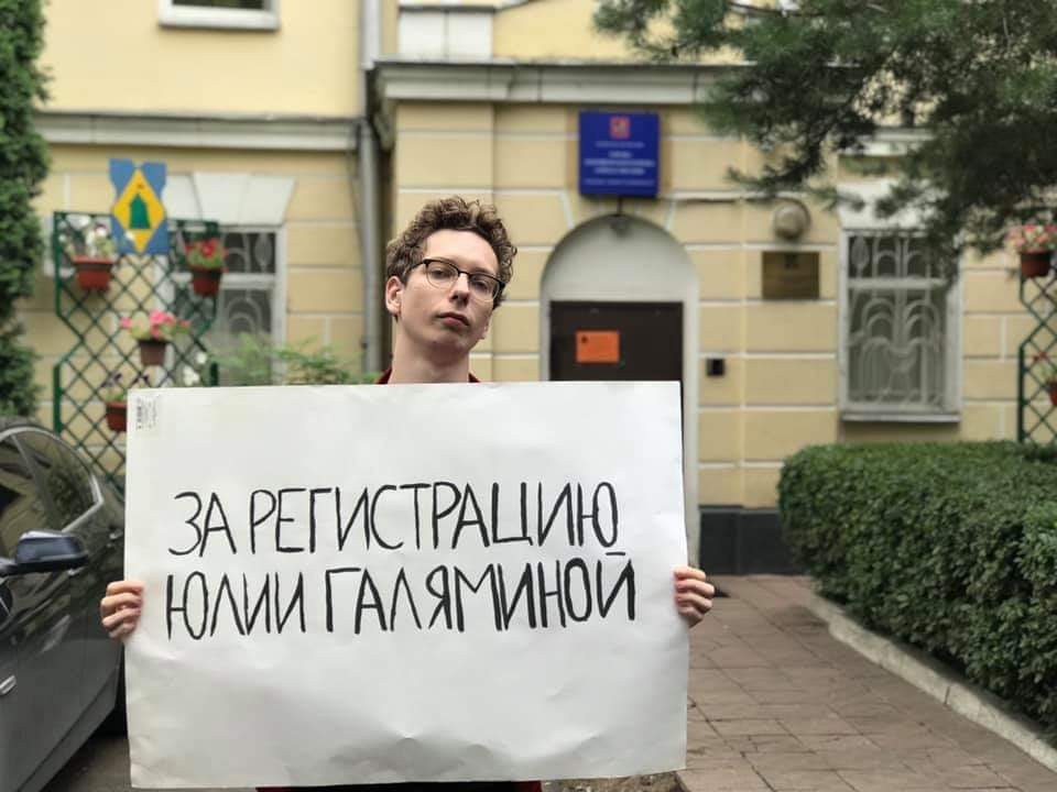 Кандидат Юлия Галямина