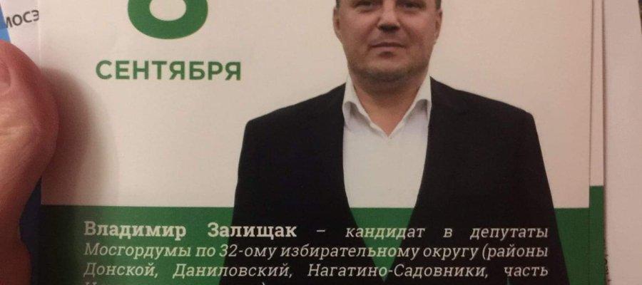 Умное голосование: выборы в Мосгордуму-2019