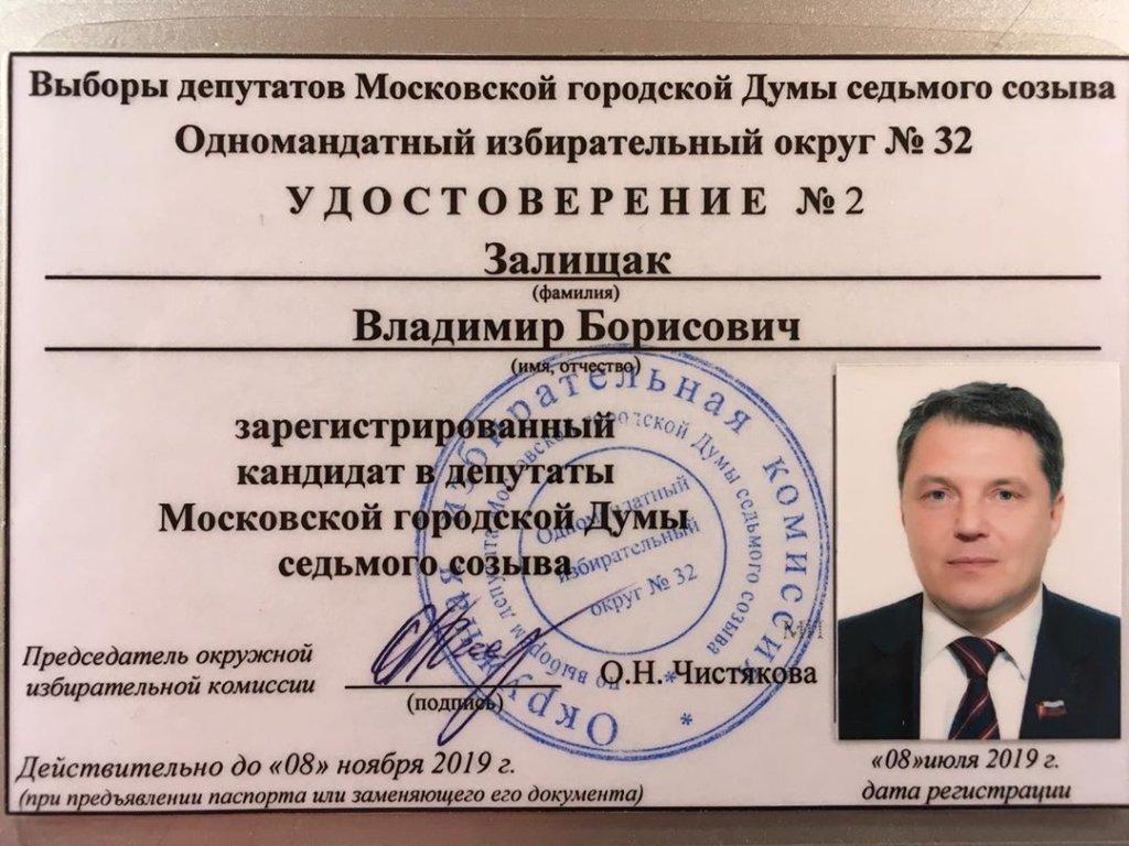 кандидат Владимир Залищак