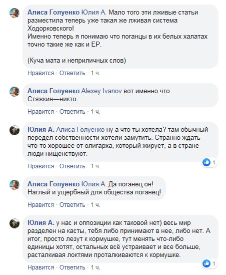 Алиса Голуенко о МБХ