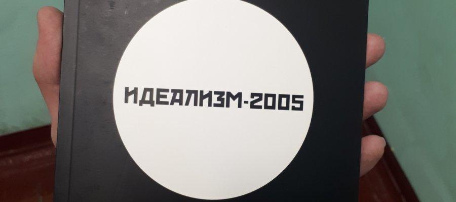 Алексей Макаров: «Идеализм-2005»