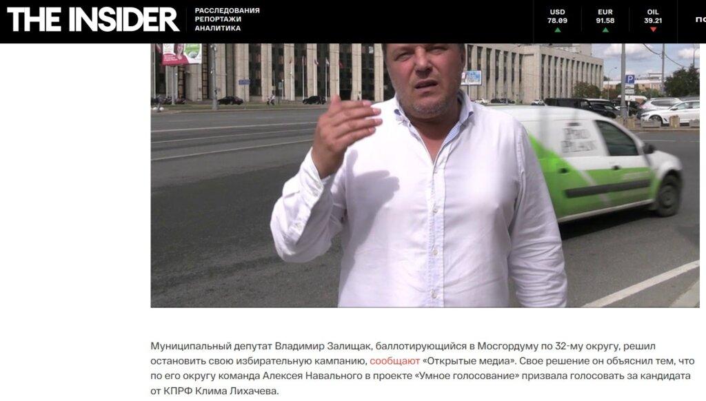 Владимир Залищак за Умное Голосование