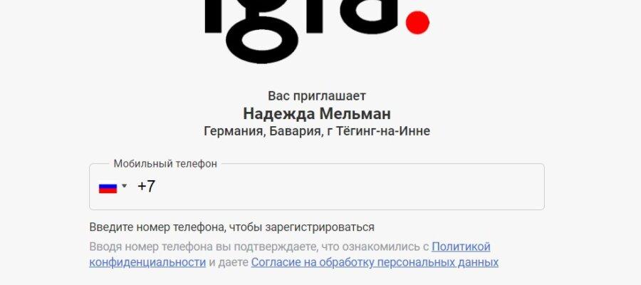 Отзыв о проекте IGRA от Triumff. it. Обман и мошенники?