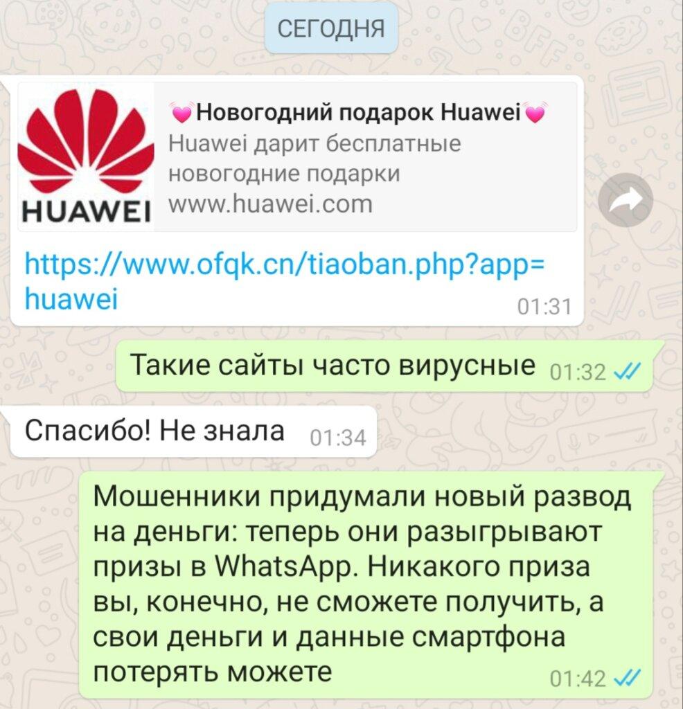 Мошенники в WhatsApp: Huawei раздает новогодние подарки