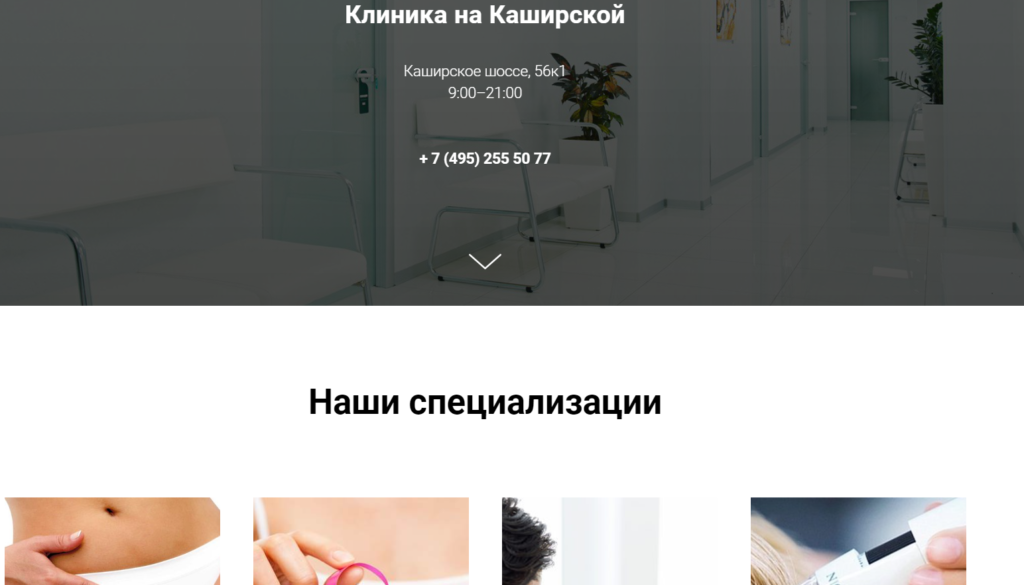 Клиника на Каширской