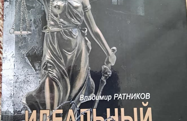 Владимир Ратников – «Идеальный гражданин»