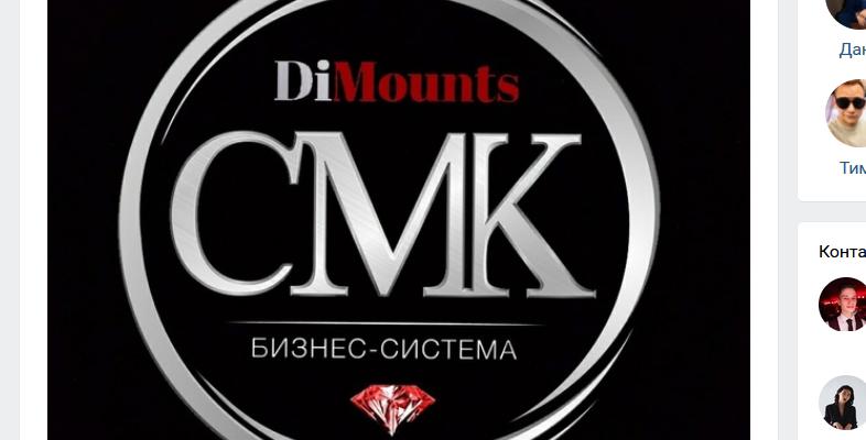 Отзыв о Dimounts СМК: бизнес на Oriflame