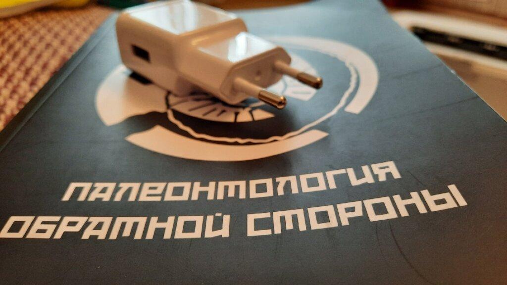 Д. Леонидов – «Палеонтология обратной стороны»