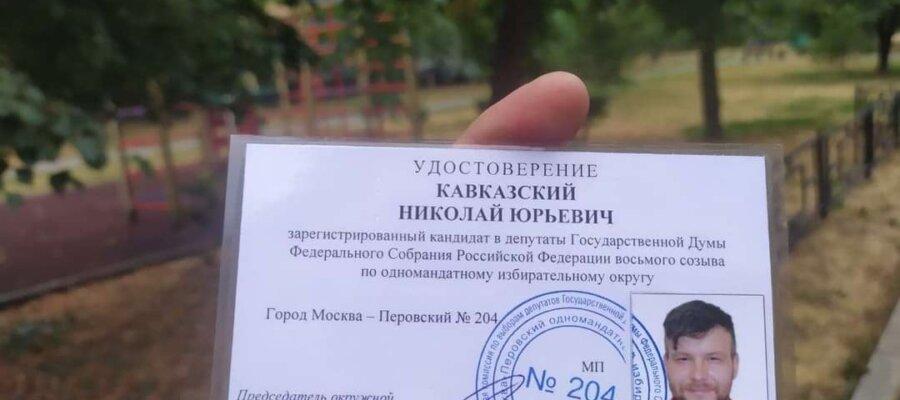 кандидата от партии ЯБЛОКО Николая Кавказского